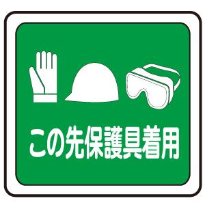 ベルデビバフロアステッカー(屋内推奨) 路面標識 この先保護具着用 1014
