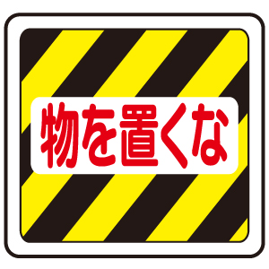 ベルデビバフロアステッカー(屋内専用) 路面標識 物を置くな 1019