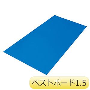 床養生シート ベストボード 1.5 910X1820mm (10枚入)