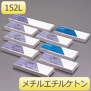 検知管 152L メチルエチルケトン 10本入