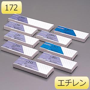 検知管 172 エチレン 10本入