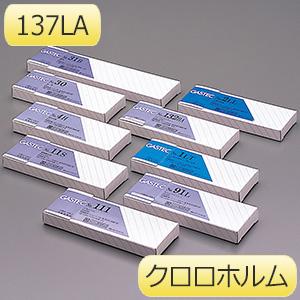 検知管 137LA クロロホルム 10本入