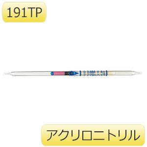 連続吸引式検知管 191TP アクリロニトリル 10本入