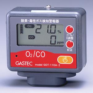 酸素・毒性ガス 検知警報器 GOT−110A−2 (酸素・一酸化炭素)