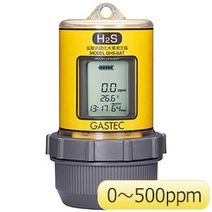拡散式硫化水素測定器 (下水道施設管理用) GHS−8AT 0〜500ppm用