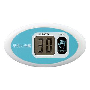 ノータッチタイマー 手洗い当番 TM−27