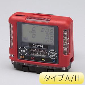 複合ガス検知器GX−2009タイプA/H 酸素・可燃性ガス・硫化水素・一酸化炭素