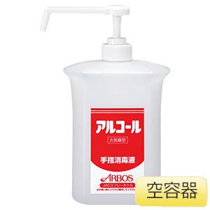 アルコール用 JACボトル S(スプレーボトル) 1L 容器のみ