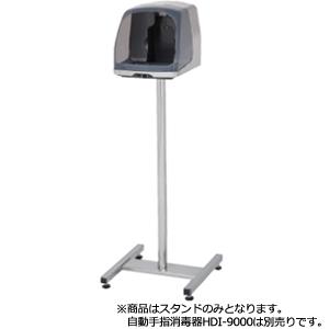 自動手指消毒器 HDI用 架台スタンド
