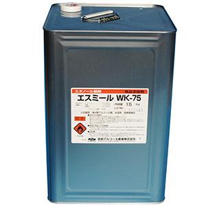 エスミール WK−75 15KG缶
