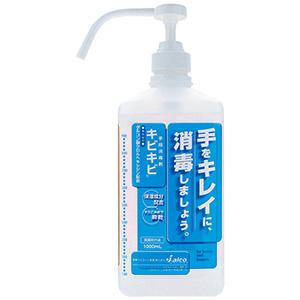 消毒剤 手指消毒キビキビ 1LボトルX10本/箱