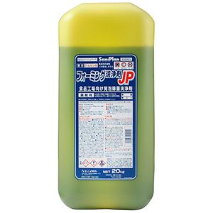 サニプラン フォーミング洗浄剤JP 20K
