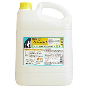 洗浄乾燥強化剤 スーパーWS 5L 2本/箱