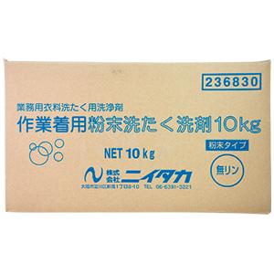 ニイタカ 作業着用粉末洗たく洗剤 10kg