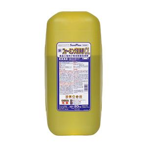 サニプラン 新フォーミング洗浄剤CL 20kg