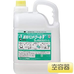 薬用ハンドクールV用 5L 希釈容器 容器のみ (4本入)