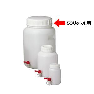 コック付規格瓶 広口 50L用 容器のみ