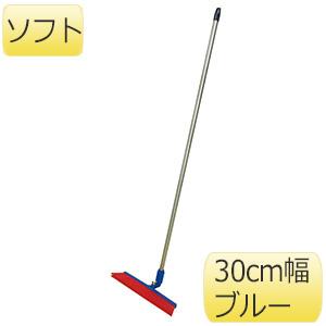 バーキュート 衛生管理用ほうき クネットタイプ 30cm幅 ソフト 青