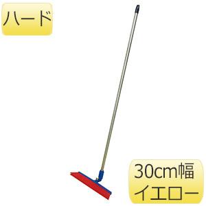 バーキュート 衛生管理用ほうき クネットタイプ 30cm幅 ハード 黄