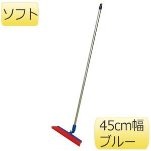 バーキュート 衛生管理用ほうき クネットタイプ 45cm幅 ソフト 青