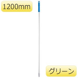 HP アルミ柄 1200mm 55023 グリーン