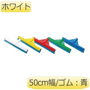 HP 水切ドライヤー 50cm幅 54066 ホワイト ゴム:青