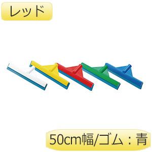 HP 水切ドライヤー 50cm幅 54067 レッド ゴム:青