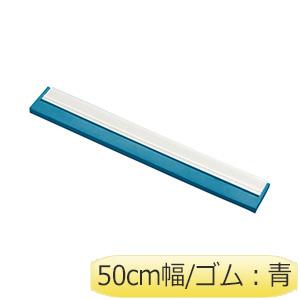 HP 水切ドライヤー 50cm幅 スペア 54077 ゴム:青