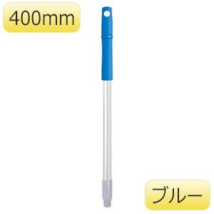 HP アルミ柄 400mm 54110 ブルー