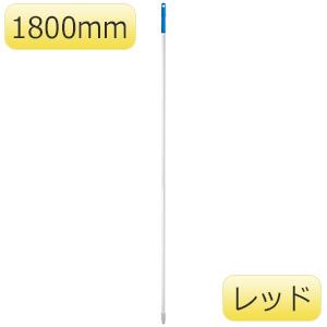 HP アルミ柄 55007 レッド 1800mm