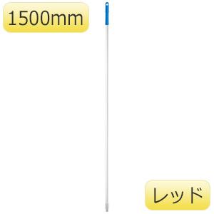 HP アルミ柄 55012 レッド 1500mm