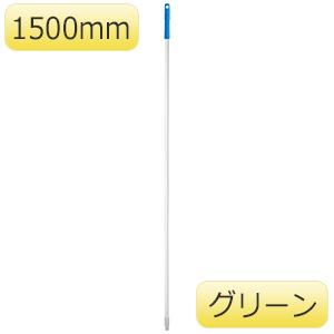 HP アルミ柄 55014 グリーン 1500mm
