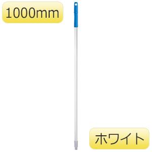 HP アルミ柄 1000mm 54096 ホワイト