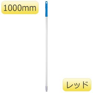 HP アルミ柄 1000mm 54097 レッド