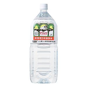 非常用保存飲料水 富士ミネラルウォーター 2リットル (5年保存) 6本入