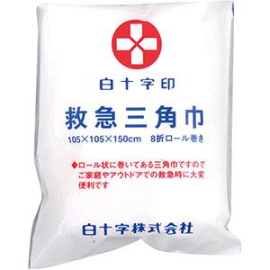 救急用品 救急三角巾