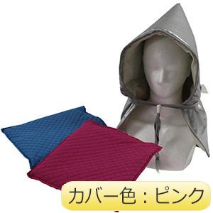 防災頭巾 座布団カバー付フード (カバー:ピンク)