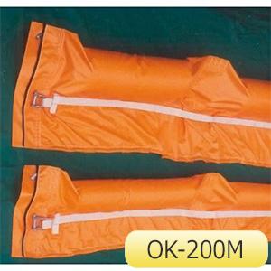 油吸着材フェンスタイプ OKオイルフェンス OK−200M 20m
