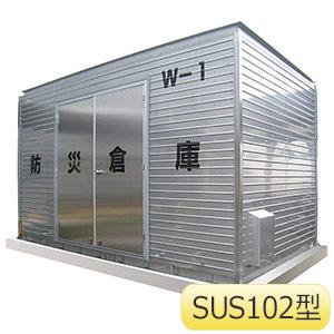 防災倉庫 SUSストッカー SUS102型