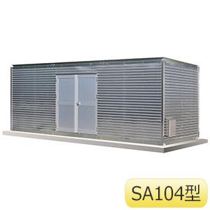 防災倉庫 SUSストッカー SA104型
