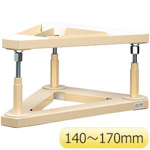 転倒防止 リンクフレーム三角 LR−096 (高さ140〜170mm)