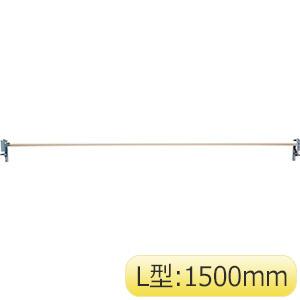 落下防止 ドロップストッパー LR−080L15