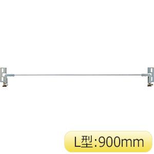 落下防止 スリムドロップストッパー L 900mm LR−053L09