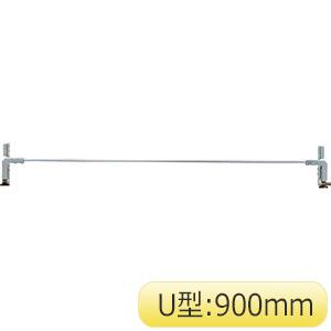 落下防止 スリムドロップストッパー U 900mm LR−053U09