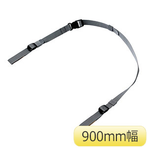 落下ストッパー S 900mm LH−916S09