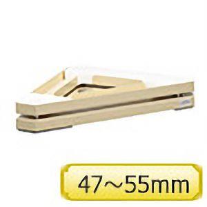 転倒防止 リンクフレーム三角 LR−098−2 (高さ47〜55mm)