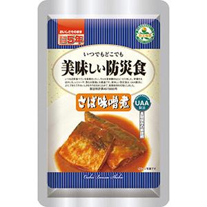 長期保存食 美味しい防災食 さば味噌煮 50パック入