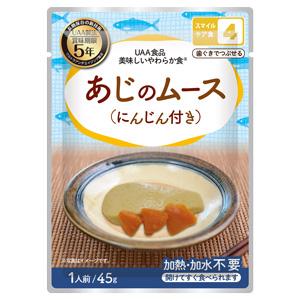 UAA 美味しいやわらか食 あじのムース(にんじん付) 50袋/箱