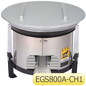 移動かまど アルミふたタイプ EGS−800A−CH1