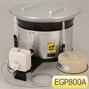 移動かまど アルミふたタイプ EGP−800A